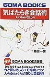 ゴマブックス 島田 一男 気ばたらき会話術―人に好かれる話し方 (GOMA BOOKS新書)の画像