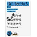 微生物の狩人 上 (岩波文庫 青 928-1)