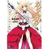カレントテイル 本と幻想と少女の騎士<カレントテイル> (MF文庫J)