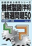 技能検定1・2級 機械製図(学科)頻出精選問題50 (技能研修&検定シリーズ)
