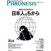 15号 フロネシス 100億人の未来を変える日本人のちから