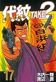 代紋<エンブレム>TAKE2(17) (ヤングマガジンコミックス)