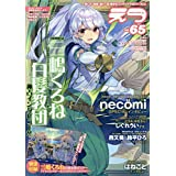 E☆2(65) 2020年 04 月号 [雑誌]: anemone(アネモネ) 増刊