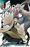 屍姫(15) (ガンガンコミックス)