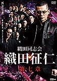 織田同志会 織田征仁 第七章 [DVD]