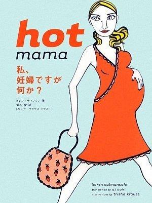 hot mama 私、妊婦ですが何か?の詳細を見る