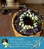 健太郎のリースBOOK―だれが作っても絵になるお手軽リース (MUSASHI BOOKS)