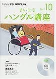NHK CD ラジオ まいにちハングル講座 2017年10月号 (語学CD)