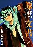 原獣文書(4) (ウィングス・コミックス)