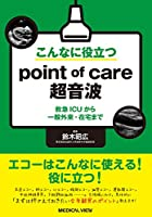 こんなに役立つpoint of care超音波−救急ICUから一般外来・在宅まで