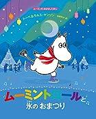 ムーミントロールと氷のおまつり: ムーミンのおはなしえほん(児童書)