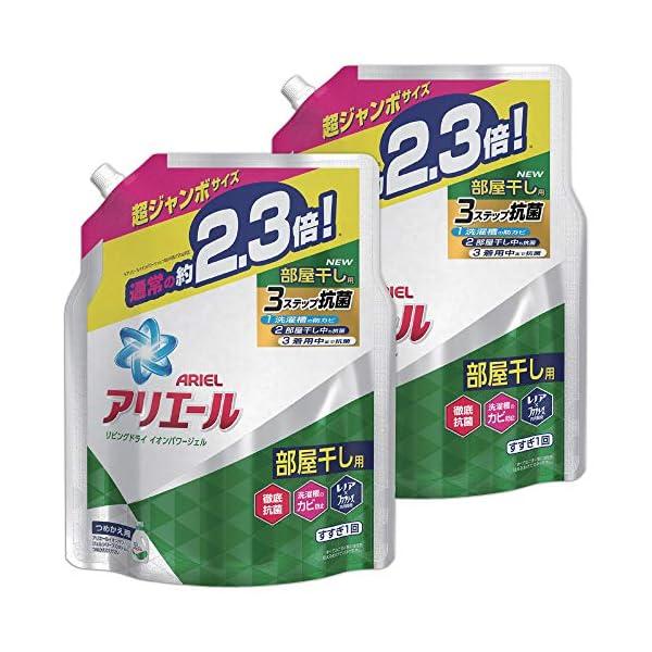 【まとめ買い】 アリエール 洗濯洗剤 液体 リビ...の商品画像