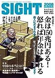SIGHT (サイト) 2008年 07月号 [雑誌] 画像
