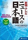 新聞・テレビ ニュースの日本語 用例で覚える重要語彙1000