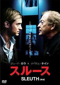 スルース 【探偵】 [DVD]