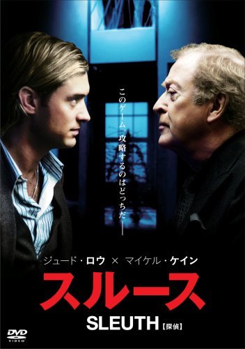 スルース 【探偵】 [DVD]の詳細を見る
