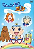シャンプー王子[DVD]