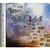 TVアニメーション「ひぐらしのなく頃に」イメージアルバム かけらむすび