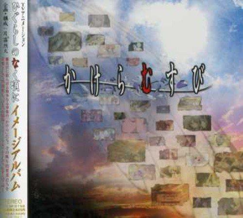 TVアニメーション「ひぐらしのなく頃に」イメージアルバム かけらむすびの詳細を見る