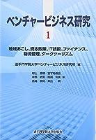 ベンチャービジネス研究〈1〉地域おこし、資本政策、IT技術、ファイナンス、物流管理、ダークツーリズム