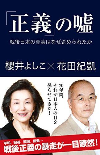 「正義」の嘘 戦後日本の真実はなぜ歪められたか (産経セレクト)