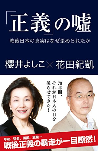 「正義」の嘘 戦後日本の真実はなぜ歪められたか (産経セレクト) -