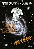 宇宙クリケット大戦争 銀河ヒッチハイクガイドシリーズ (河出文庫)