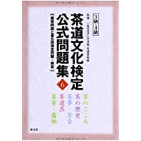 茶道文化検定 公式問題集6 3級・4級: 練習問題と第6回検定問題・解答
