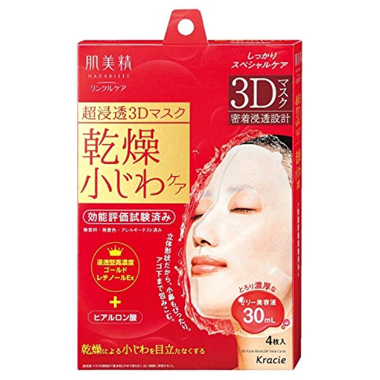自慢シンカン知事肌美精 リンクルケア3Dマスク 4枚