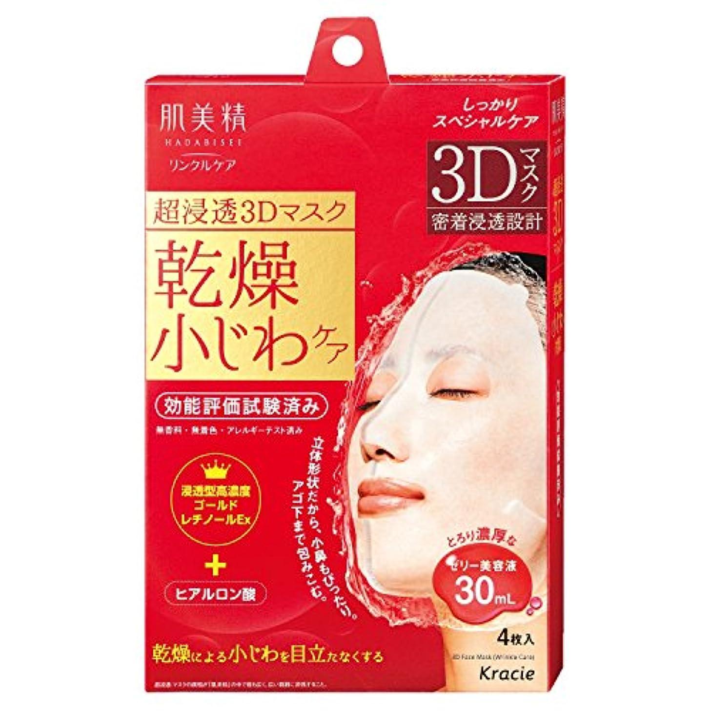 逸脱ブラスト床を掃除する肌美精 リンクルケア3Dマスク 4枚