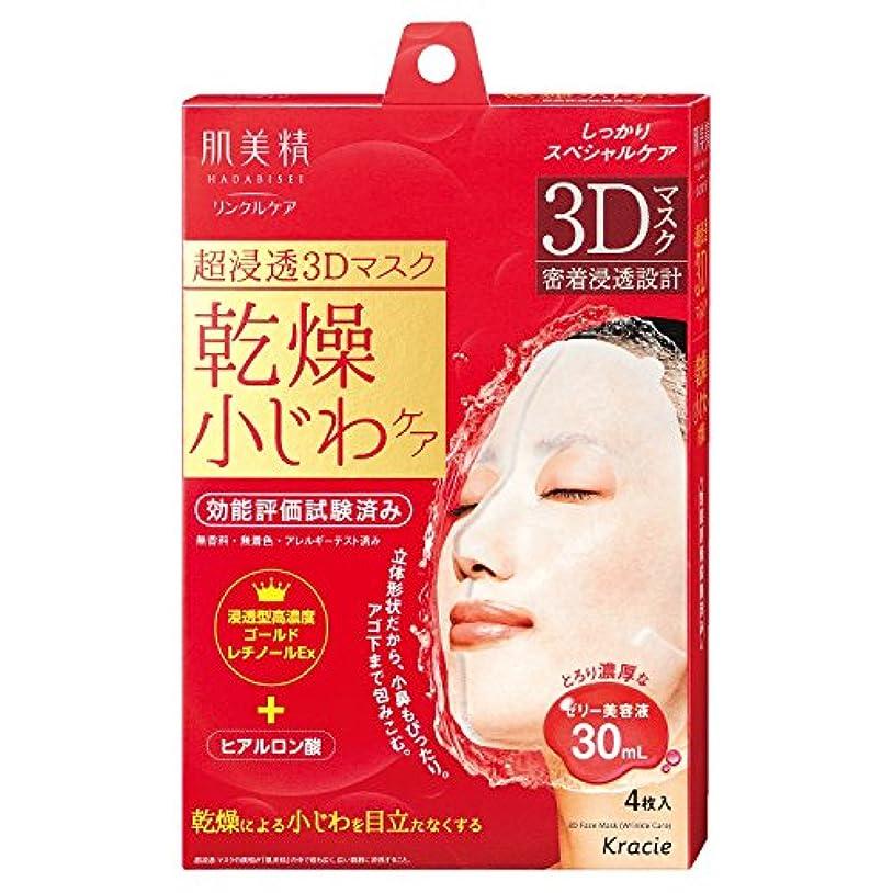 とても多くのスプレー差別化する肌美精 リンクルケア3Dマスク 4枚