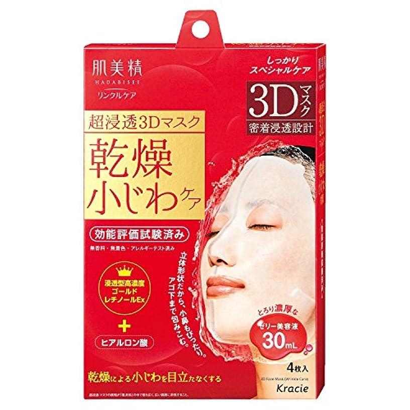 はちみつ北米評論家肌美精 リンクルケア3Dマスク 4枚