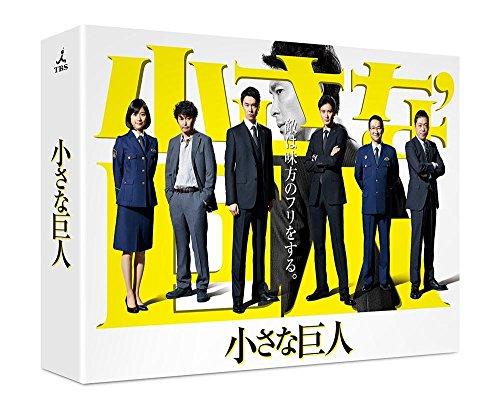 邦ドラマ 小さな巨人 DVD-BOX TCED-3625...