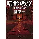 暗闇の教室 2 悪夢、ふたたび 2 (ハヤカワ文庫JA)