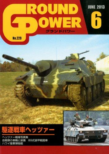 GROUND POWER (グランドパワー) 2013年 06月号 [雑誌]