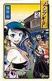 ムシブギョー 2 (少年サンデーコミックス)