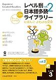 レベル別日本語多読ライブラリー にほんごよむよむ文庫 レベル3 vol.2