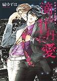 レオパード白書(4) 滴る牡丹に愛 (ディアプラス・コミックス)