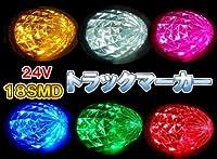 10個セット 激光トラックサイドマーカー 18SMD58発 24V 【レッド】