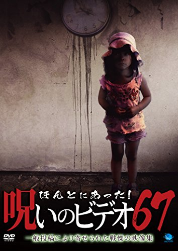 ほんとにあった!呪いのビデオ 67 [DVD]