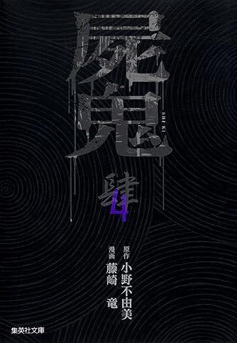 屍鬼 4 (集英社文庫 ふ 26-22)