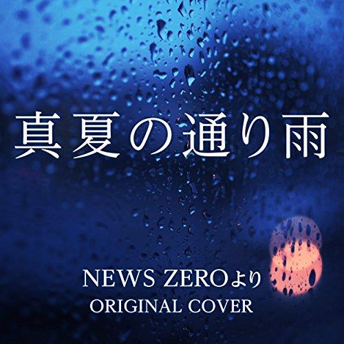 真夏の通り雨 NEWS ZEROより ORIGINAL COVER