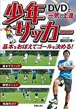 DVDで一気に上達! 少年サッカー