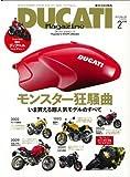DUCATI Magazine (ドゥカティ マガジン) 2011年 02月号 [雑誌]