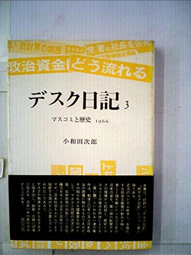 デスク日記〈第3〉マスコミと歴史 (1967年) (みすず叢書)