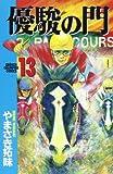 優駿の門 (13) (少年チャンピオン・コミックス)