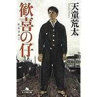 歓喜の仔 (幻冬舎文庫)