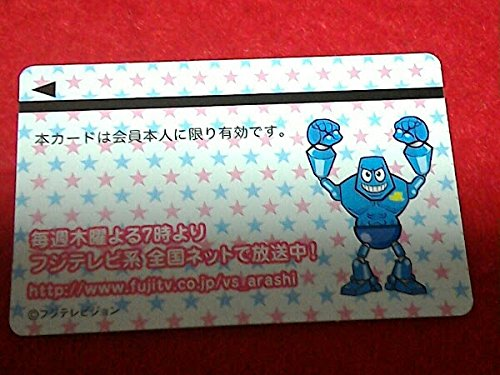 VS嵐 お台場合衆国 2010 カード