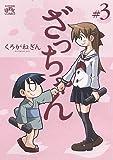 ざっちゃん (3) (IDコミックス 4コマKINGSぱれっとコミックス)