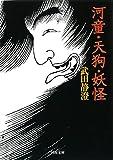 河童・天狗・妖怪 (河出文庫)